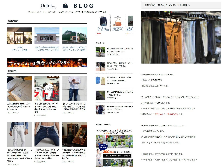men's collection HAYASHIのマネージャーを務める郡山です。 「ファッションの基本」や「まずもってお洒落ってなぜ必要?」というところまで、さらに「個人的に紹介したい商品の深堀追求!」とブログで色々書き綴っています!