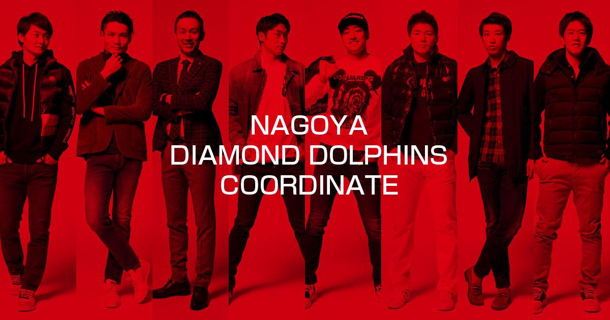 名古屋ダイヤモンドドルフィンズの日本人選手全員をコーディネートさせて頂きました。